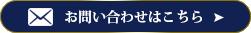 おそうじ本舗世田谷下北沢店・晴海店のお問い合わせはこちら