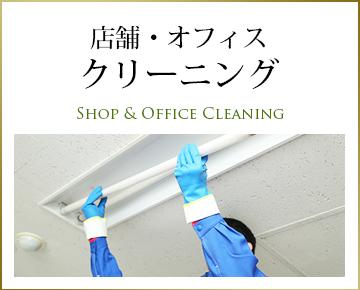 店舗・オフィス掃除の悩み